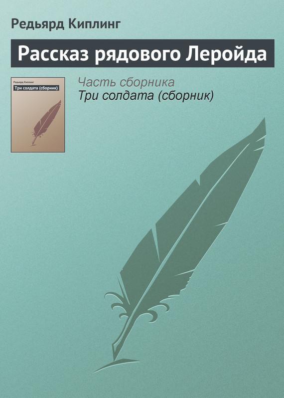 Обложка книги Рассказ рядового Леройда, автор Киплинг, Редьярд