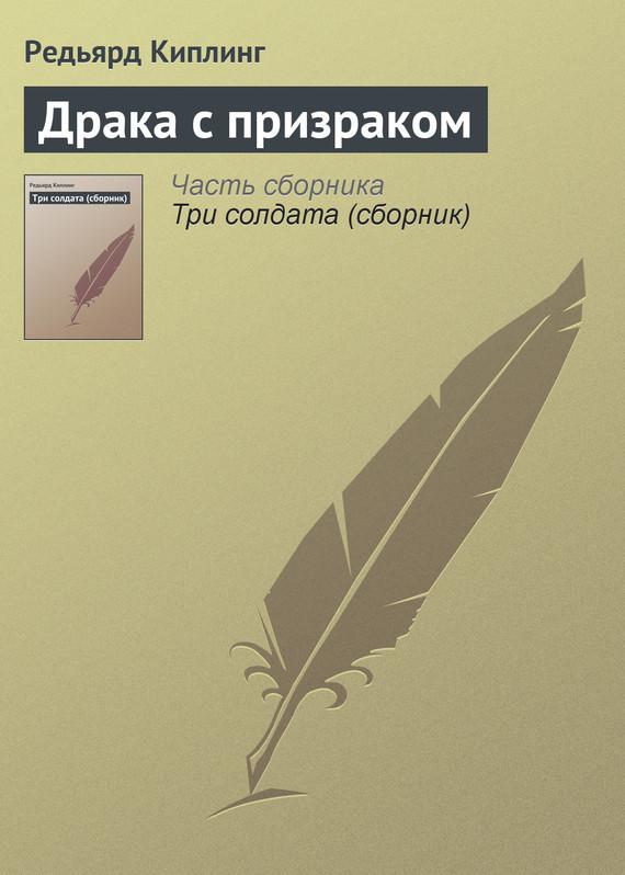 яркий рассказ в книге Редьярд Киплинг