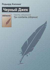 Киплинг, Редьярд  - Черный Джек