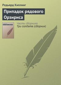Киплинг, Редьярд  - Припадок рядового Орзириса