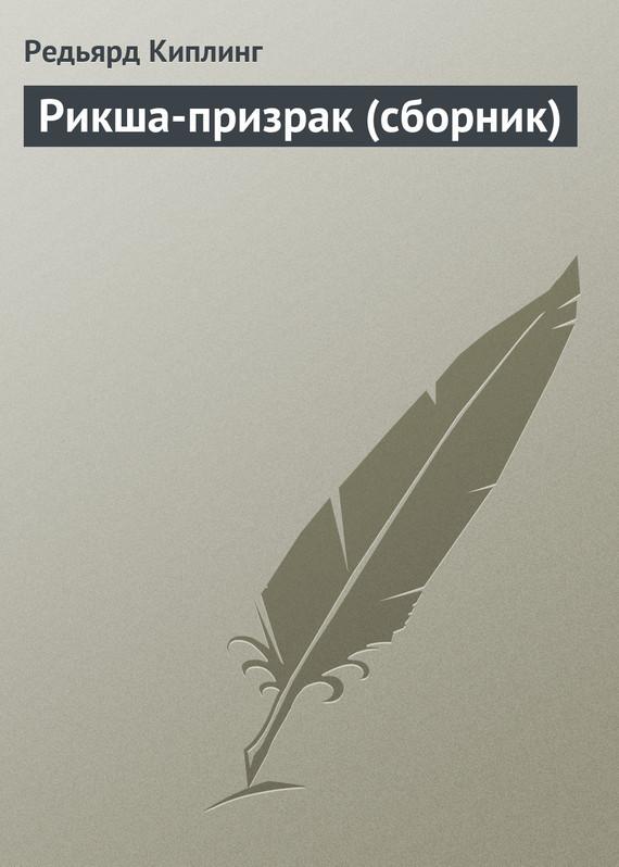 Рикша-призрак (сборник)