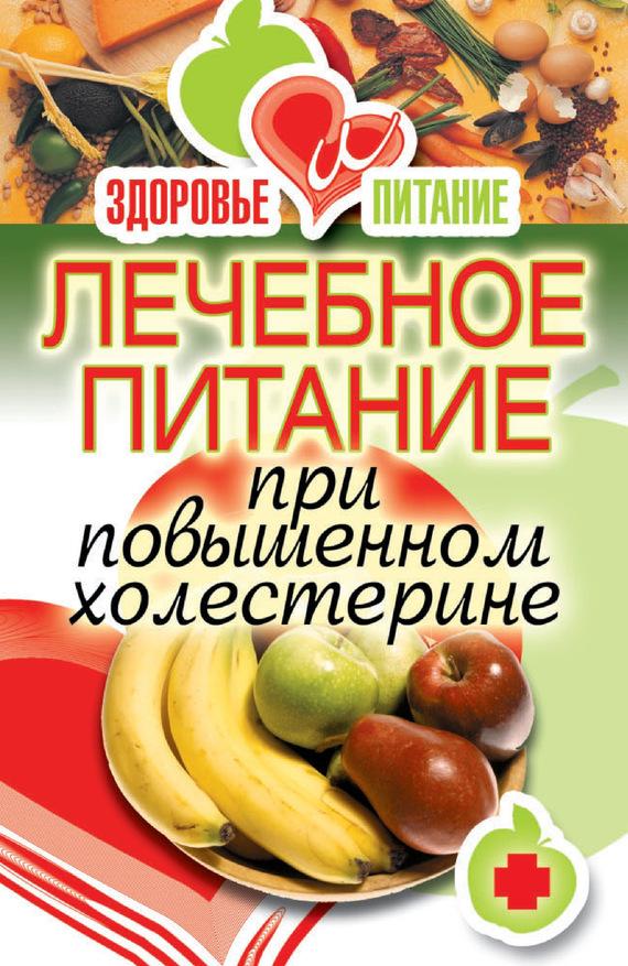 Ирина Зайцева Лечебное питание при повышенном холестерине ирина зайцева лечебное питание при повышенном холестерине
