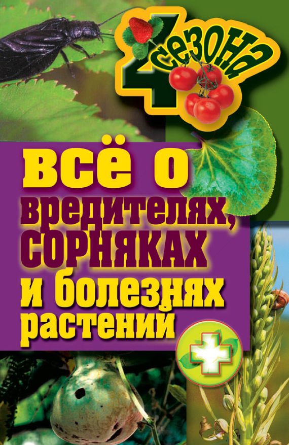 Все о вредителях, сорняках и болезнях растений развивается неторопливо и уверенно