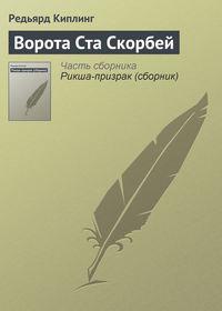 Киплинг, Редьярд  - Ворота Ста Скорбей