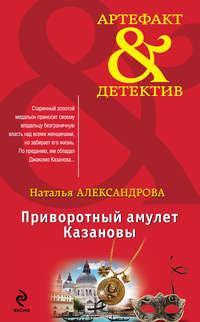 Александрова, Наталья  - Приворотный амулет Казановы