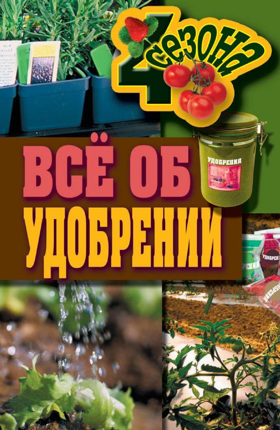 бесплатно Всё об удобрении Скачать Максим Жмакин