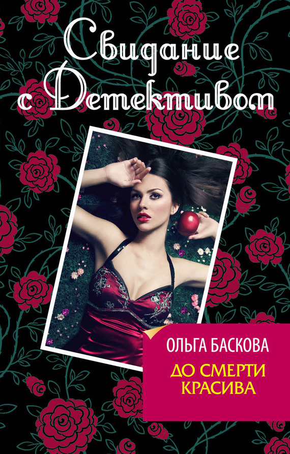 Скачать Ольга Баскова бесплатно До смерти красива