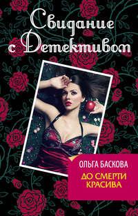 Баскова, Ольга  - До смерти красива