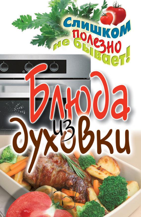 Дарья Нестерова Блюда из духовки книги эксмо блюда в горшочках