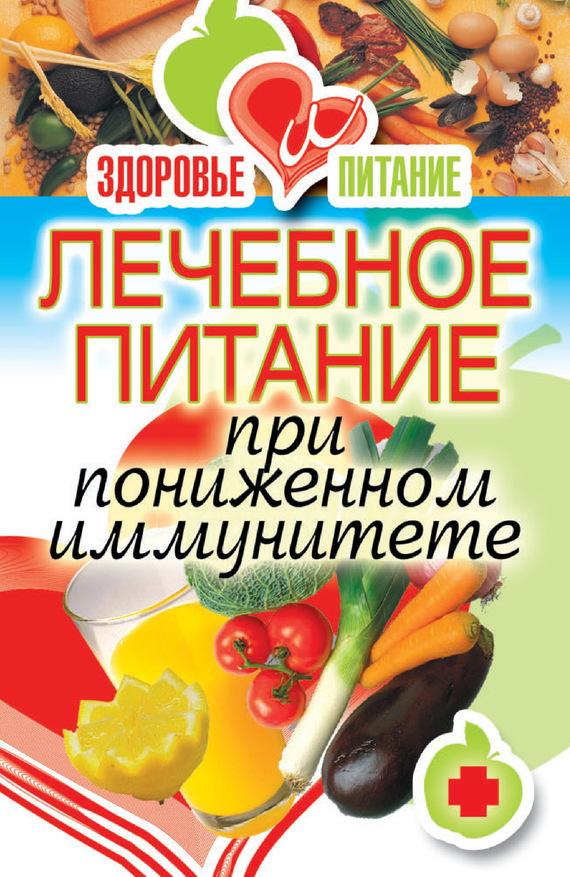 Ирина Зайцева Лечебное питание при пониженном иммунитете ирина зайцева лечебное питание при повышенном холестерине