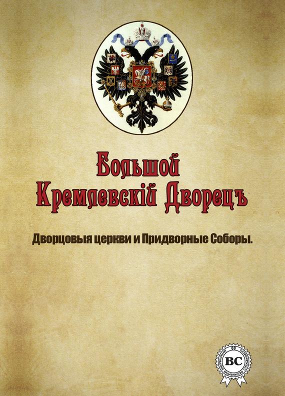 Большой Кремлевский Дворец. Дворцовые церкви и придворные соборы