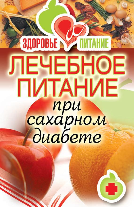 Светлана Валерьевна Дубровская Лечебное питание при сахарном диабете ирина зайцева лечебное питание при повышенном холестерине
