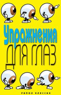 Бойко, Елена Анатольевна  - Упражнения для глаз