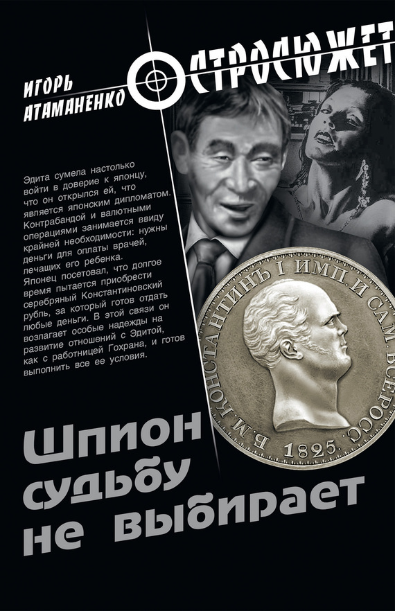 Игорь Атаманенко - Шпион судьбу не выбирает