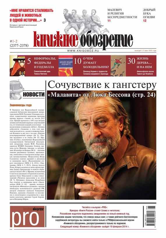 Отсутствует Книжное обозрение (с приложением PRO) №01-02/2014