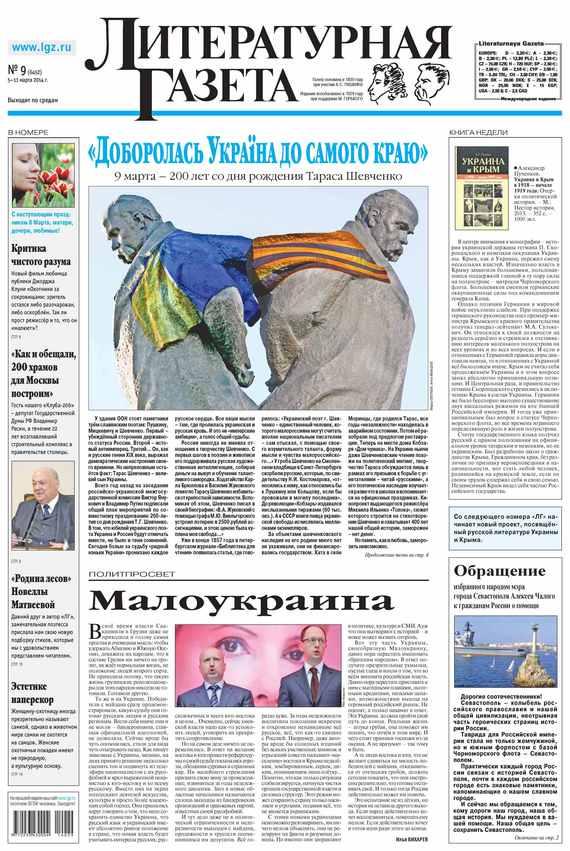 Литературная газета №09 (6452) 2014