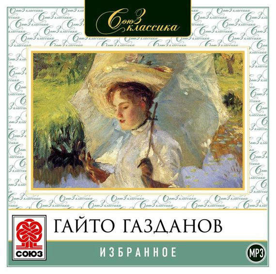 Гайто Газданов бесплатно