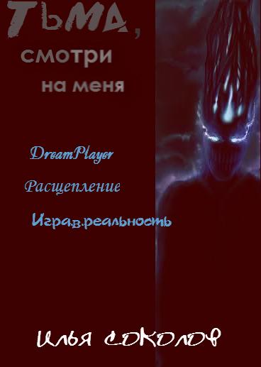 Илья Соколов бесплатно