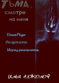 Соколов, Илья  - Тьма, смотри на меня (сборник)