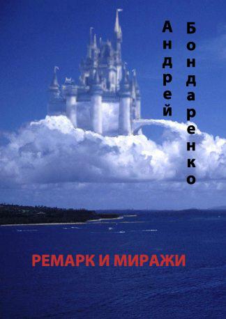 Андрей Бондаренко бесплатно