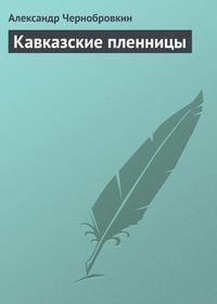 Чернобровкин, Александр  - Кавказские пленницы