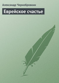 Чернобровкин, Александр  - Еврейское счастье