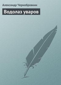 Чернобровкин, Александр  - Водолаз Уваров
