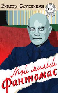 Брусницин, Виктор  - Мой милый Фантомас (сборник)