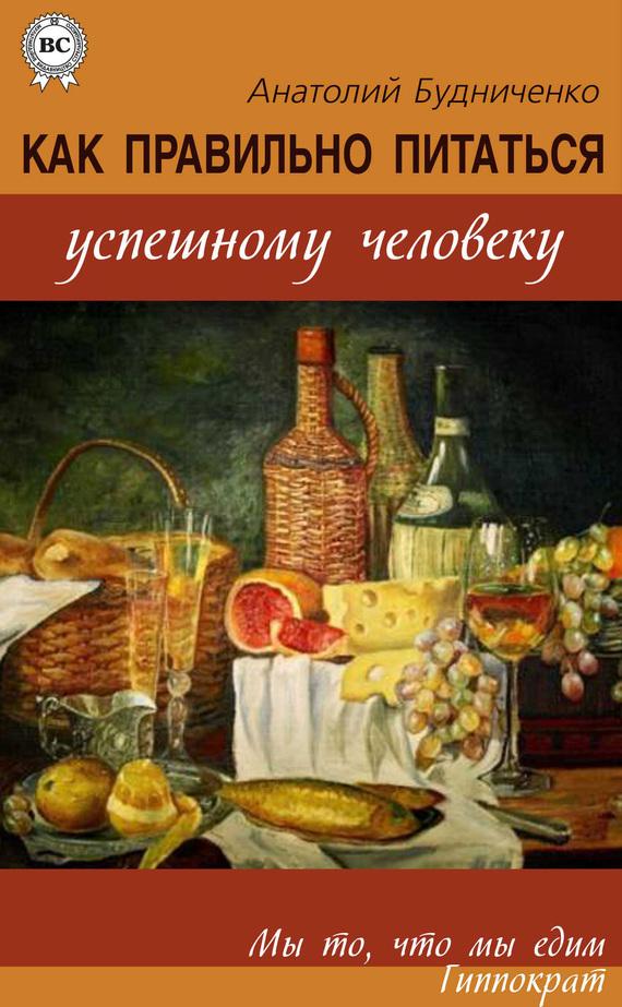 Анатолий Будниченко бесплатно