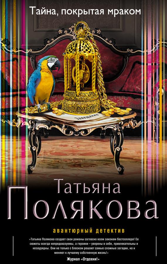 Обложка книги Тайна, покрытая мраком, автор Полякова, Татьяна