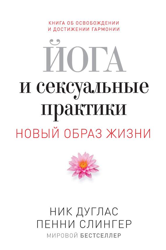 Обложка книги Йога и сексуальные практики, автор Дуглас, Ник
