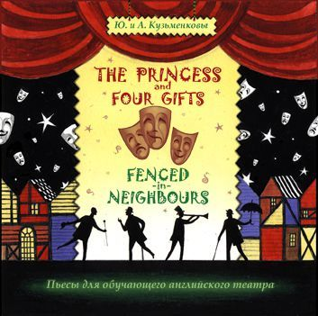 the-princess-four-gifts-fenced-in-neighbours-подарки-для-принце-ссы-упрямые-сосе-ди