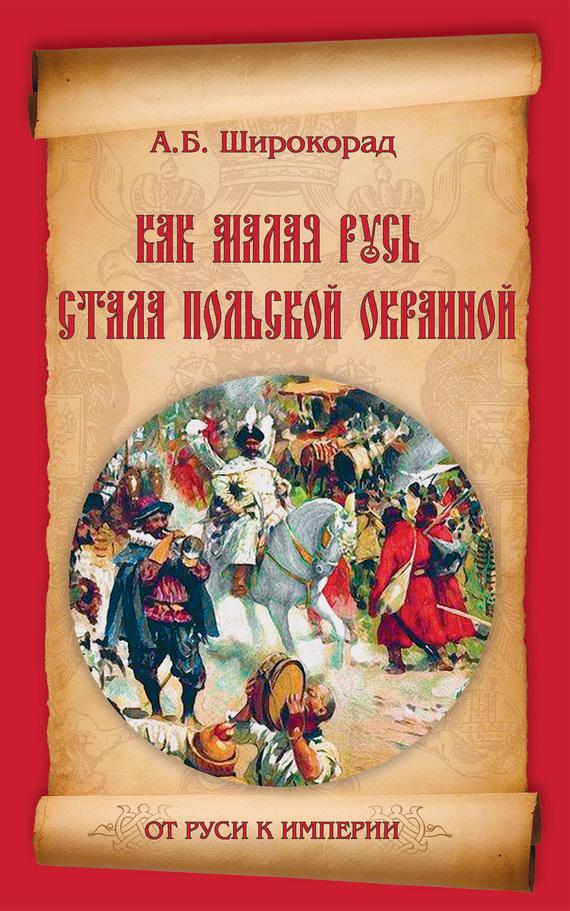 занимательное описание в книге Александр Широкорад