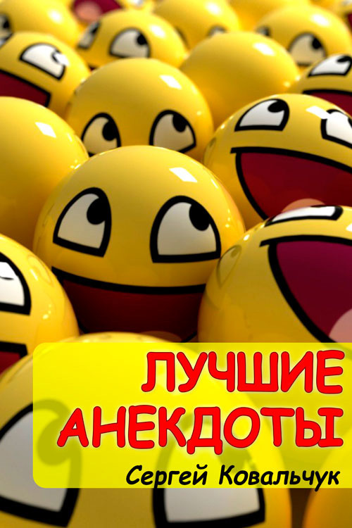 Сергей Ковальчук Лучшие анекдоты