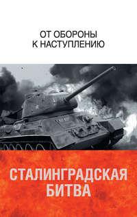 авторов, Коллектив  - Сталинградская битва. От обороны к наступлению