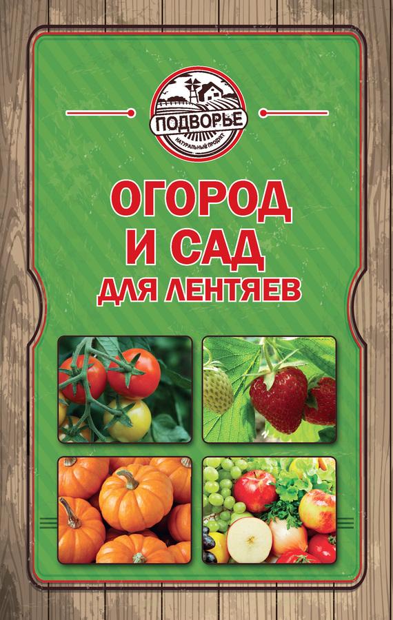Тамара Руцкая Огород и сад лентяев