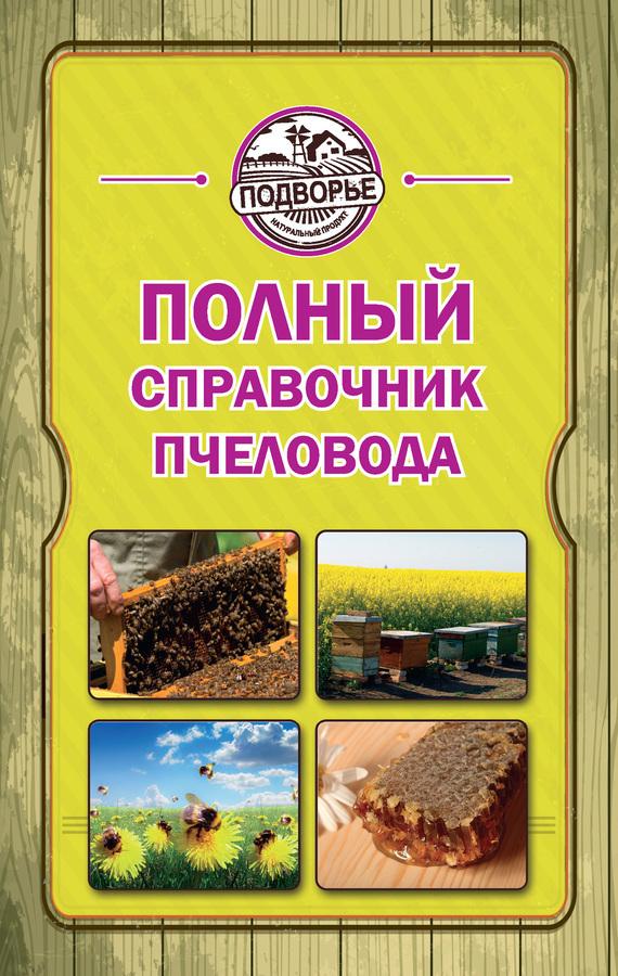 обложка электронной книги Полный справочник пчеловода