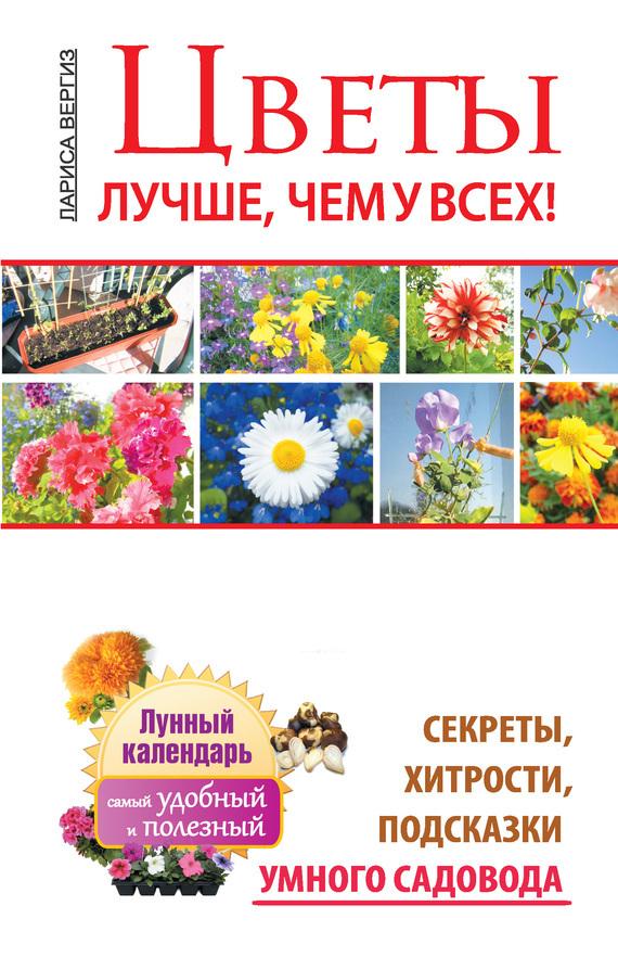 Цветы. Лучше, чем у всех. Секреты, хитрости, подсказки умного садовода. Лунный календарь: самый удобный и полезный развивается внимательно и заботливо