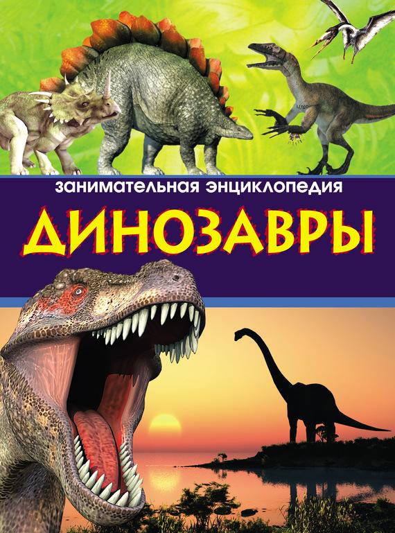 бесплатно Антон Малютин Скачать Динозавры. Занимательная энциклопедия