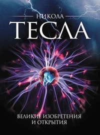 Файг, О.  - Никола Тесла. Великие изобретения и открытия