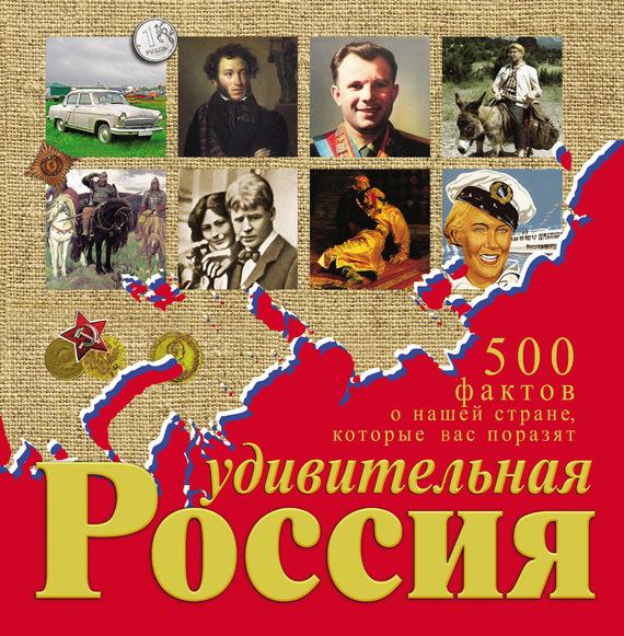 Скачать Удивительная Россия. 500 фактов о нашей стране, которые вас поразят бесплатно Андрей Гальчук