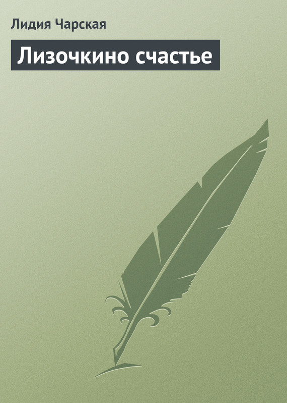 Обложка книги Лизочкино счастье, автор Чарская, Лидия
