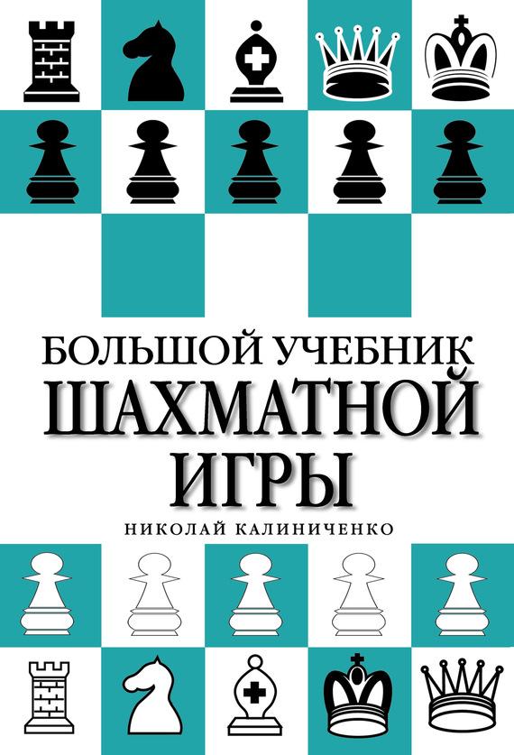 Н. М. Калиниченко Большой учебник шахматной игры