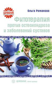 Романова, Ольга  - Фитотерапия против остеохондроза и заболеваний суставов
