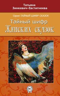 Зинкевич-Евстигнеева, Татьяна  - Тайный шифр женских сказок