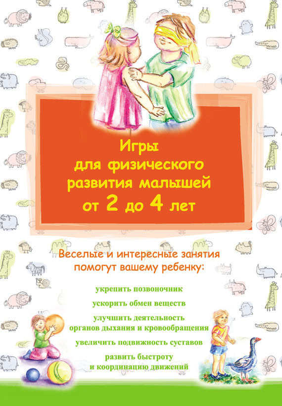 Отсутствует Игры для физического развития малышей от 2 до 4 лет ISBN: 978-5-699-68882-1 с в силантьева игры для интеллектуального и физического развития