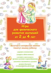 - Игры для физического развития малышей от 2 до 4 лет