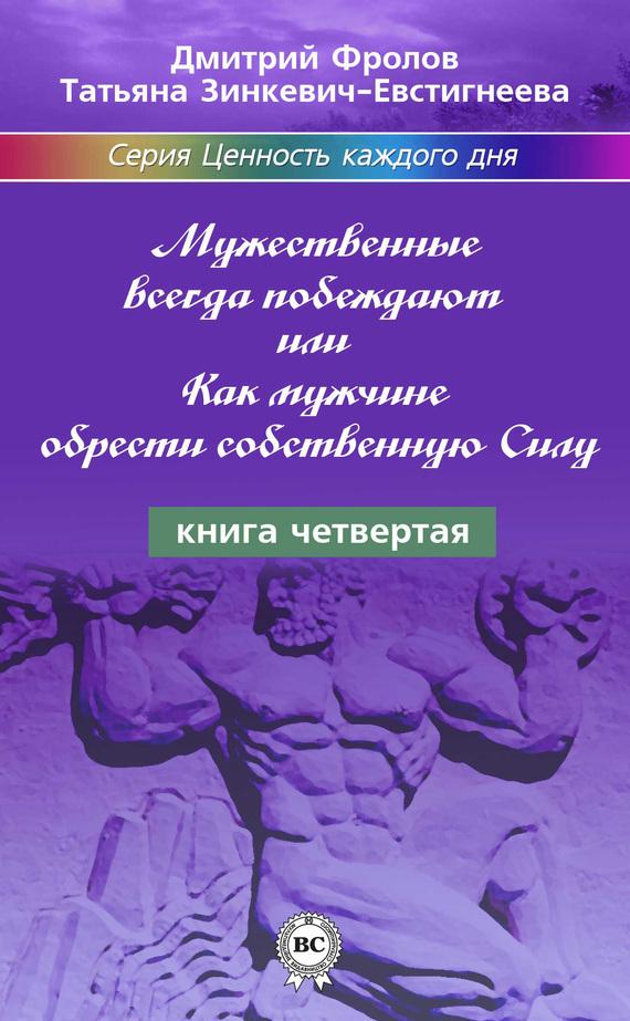 Татьяна Зинкевич-Евстигнеева бесплатно