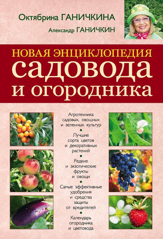 Скачать Новая энциклопедия садовода и огородника быстро