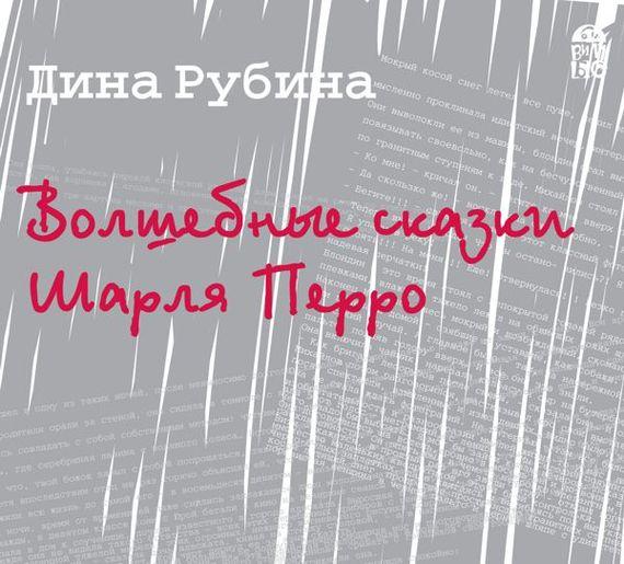 Дина Рубина - Волшебные сказки Шарля Перро (новелла)